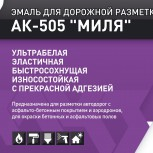 Эмаль для бетонных полов АК-505П. Квадратный метр - 100 рублей !